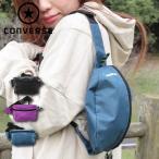 コンバース CONVERSE パッカブル ウエストポーチ 秋冬 軽量 コンパクト かわいい 鞄 折りたたみ メンズ レディース 男女兼用 カジュアル レジャー 送料無料