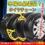 簡単取付タイヤチェーン 冬のレジャー 雪道 豪雪 ジャッキアップ不要 事故 防止 雪道 凍結 ミニバン R12 R13 R14 R15 R16 R17 R18 R19