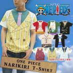 ONE PIECE(ワンピース) SD デフォルメ ナリキリ Tシャツ