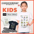 マリオカート【KIDS】オールスター Tシャツ キッズ ジュニア 子供服 半袖 グッズ  120cm〜150cm