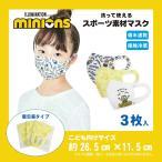 【返品不可】【在庫あり】ミニオンズ MINIONS KIDS マスク 同柄3枚入 洗って使える ストレッチ 抗菌防臭 接触冷感 こども向け キッズ キャラクター ひんやり
