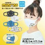 ミニオンズ MINIONS マスク 洗える 在庫有 同柄3枚入 KIDS キッズ こども用 抗菌 防臭 ストレッチ キャラクター ※返品不可