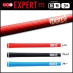 NO1グリップ(ナンバーワングリップ) EXPERT(エキスパート) NOWON(ナウオン)【各色 即納可】