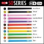 NO1グリップ(ナンバーワングリップ) 50シリーズ NOWON(ナウオン)【各色 即納可】