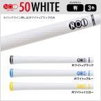 NO1グリップ (ナンバーワングリップ)50シリーズ(WHITE SERIES) NOWON(ナウオン)【各色 即納可】
