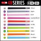 NO1グリップ(ナンバーワングリップ) 48シリーズ NOWON(ナウオン)【各色 即納可】