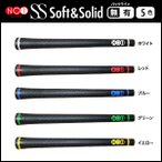 NO1グリップ(ナンバーワングリップ) 50シリーズSS NOWON(ナウオン)【各色 即納可】