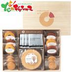 キコロバウムギフト KIKO-30 ギフト 贈り物 お礼 お返し 内祝 スイーツ 菓子 洋菓子 クッキー バウムク-ヘン セット 詰め合わせ 人気 食品 グルメ お取り寄せ