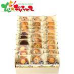 【残暑見舞い】 アントステラ ステラズクッキー(58枚) E-50 ギフト 贈り物 お礼 お返し 内祝 スイーツ 洋菓子 セット 詰め合わせ 人気 食品 グルメ お取り寄せ