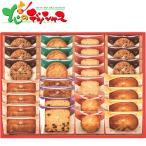 ひととえ スイーツファクトリー SFB-30 ギフト 贈り物 お礼 お返し 内祝 スイーツ 菓子 洋菓子 クッキー セット 詰め合わせ 人気 食品 グルメ お取り寄せ