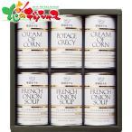 【秋冬ギフト】 帝国ホテル スープ缶詰セット(6缶) IH-30SD ギフト 贈り物 お礼 お返し 洋風 洋食 惣菜 スープ セット 詰め合わせ 人気 グルメ お取り寄せ