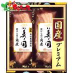 日本ハム 美ノ国 国産プレミアム 豚ばら肉の角煮 UKI-35 2020 お歳暮 ギフト 贈り物 お礼 お返し 美の国 豚バラ 角煮 グルメ 送料無料 お取り寄せグルメ