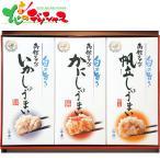 函館タナベ食品 海鮮しゅうまい三昧セット 2020 お歳暮 ギフト 贈り物 お礼 お返し 惣菜 しゅうまい シュウマイ 簡単便利 グルメ 送料無料 お取り寄せグルメ