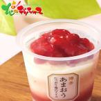博多あまおう たっぷり苺のアイス(7個) 2020 お歳暮 ギフト 贈り物 お礼 お返し アイス アイスクリーム スイーツ グルメ 送料無料 お取り寄せグルメ