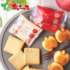 りんごとバター。ギフトMセット 2020 お歳暮 ギフト 贈り物 贈答 お礼 お返し 洋菓子 クッキー セット 詰め合わせ グルメ 送料無料 お取り寄せグルメ
