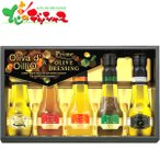 オリバデオイリオ EXV&オリーブドレッシングギフト OD-30N ギフト 贈り物 お祝い お礼 お返し 調味料 オリーブオイル 詰め合わせ グルメ 送料無料 お取り寄せ