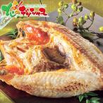 【残暑見舞い】 知床ジャニー 北海道の祝魚 キンキ一夜干し 惣菜 水産 海鮮 干物 詰め合わせ 御中元 ギフト 贈り物 お礼 お返し 人気 北海道グルメ お取り寄せ