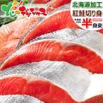 ロシア産 紅鮭 切り身 定塩旨み紅鮭半身姿切身 (冷凍品) サケ シャケ 鮭 べに鮭 北海道 父の日 お中元 ギフト 北海道 高級 グルメ お取り寄せ