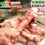 豚骨 豚丸骨 げんこつ 2kg 北海道産 豚肉 とんこつ トンコツ 豚骨ラーメン ギフト 贈り物 プレゼント 業務用 自宅用 北海道 グルメ お取り寄せ