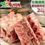 豚骨 豚背骨 せぼね 2kg 北海道産 豚肉 とんこつ トンコツ 豚骨ラーメン ギフト 贈り物 プレゼント 業務用 自宅用 北海道 グルメ お取り寄せ