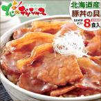 豚丼 豚丼の具 北海道産 豚ロース使用 8食セットぶた丼 帯広 十勝 名物  北海道直送 お取り寄せ