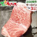 お歳暮 ギフト 肉 ふらの和牛 サーロインステーキ (ステーキ用/150g×3枚) 北海道産 国産 肉 牛肉 和牛 高級 贈り物 贈答 北海道 グルメ 送料無料 お取り寄せ