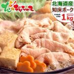 お歳暮 ギフト かみふらの地養豚 (ロース/すき焼き用/1.0kg) すき焼き 北海道産 肉 豚肉 贈り物 贈答 北海道 グルメ 送料無料 お取り寄せ