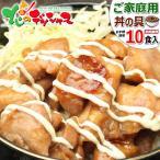 北海道 ご家庭用 丼物 どんぶりの具 10食セット (豚丼の具(5食)+焼き鳥丼の具(5食)/冷凍品) 人気 北海道 グルメ お取り寄せ