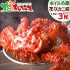カニ 花咲ガニ 特大 3尾 1.2kg×3 (姿/オス/ボイル冷凍) 花咲蟹 かにみそ お歳暮 お年賀 ギフト 訳あり じゃありません 北海道 高級 グルメ お取り寄せ