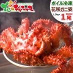 カニ 花咲ガニ 特大 1尾 1.5kg (姿/オス/ボイル冷凍) 花咲蟹 かにみそ お年賀 寒中見舞い ギフト 訳あり じゃありません 北海道 高級 グルメ お取り寄せ