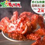 カニ 花咲ガニ 特大 2尾 1.5kg (姿/オス/ボイル冷凍) 花咲蟹 かにみそ お年賀 寒中見舞い ギフト 訳あり じゃありません 北海道 高級 グルメ お取り寄せ
