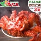 カニ 花咲ガニ 特大 3尾 1.5kg (姿/オス/ボイル冷凍) 花咲蟹 かにみそ お年賀 寒中見舞い ギフト 訳あり じゃありません 北海道 高級 グルメ お取り寄せ