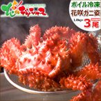 Hanasaki Crab - 北海道産 花咲ガニ 1.0kg×3尾(オス/ボイル冷凍) 根室 花咲蟹 カニ 蟹 ギフト 贈り物 贈答 自宅用 北海道 グルメ お取り寄せ