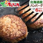 北海道産 ハンバーグ 6個セット(ソース付き) 北海道産 牛肉 和牛 母の日 父の日 ギフト 贈り物 贈答 お礼 お返し 高級 北海道 食品 グルメ お取り寄せ