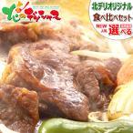 お歳暮 人気 味付ジンギスカン 食べ比べ 2kg (選べる1