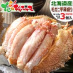 カニ 毛ガニの甲羅盛り 3個セット (1個 約140g/ボイル) 甲羅盛り 毛蟹 毛がに ギフト 贈り物 贈答 訳あり じゃありません 北海道 高級 グルメ お取り寄せ