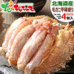 カニ 毛ガニの甲羅盛り 4個セット (1個 約140g/ボイル) 甲羅盛り 毛蟹 毛がに ギフト 贈り物 贈答 訳あり じゃありません 北海道 高級 グルメ お取り寄せ