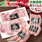 ハム 黒ラベルギフトセットA (ハム/ソーセージ/ウインナー/ベーコン ) 肉 ギフト 贈り物 御祝 御礼 内祝 お返し 北海道 送料無料 お取り寄せ