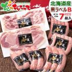 ハム 黒ラベルギフトセットB (ハム/ソーセージ/ウインナー/ベーコン ) 肉 ギフト 贈り物 御祝 御礼 内祝 お返し 北海道 送料無料 お取り寄せ