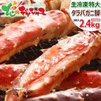 カニ 生タラバガニ 特大 2.4kg (脚/1肩 約1.2kg×2肩/生冷凍品) たらば蟹 タラバ 足 焼きガニ BBQ ギフト 訳あり じゃありません 北海道 グルメ お取り寄せ