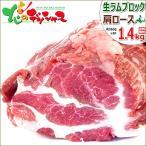 ラム肉 ブロック 1.44kg (360g×4塊/肩ロース/冷凍) ジンギスカン 肉 羊肉 ギフト 贈り物 贈答 お花見 BBQ 焼肉 焼き肉 北海道 食品 グルメ お取り寄せ