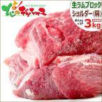 ラム肉 ブロック 3kg (1kg×3塊/肩肉/ショルダー/冷凍) ジンギスカン 肉 羊肉 ギフト 贈り物 贈答 お花見 BBQ 焼肉 焼き肉 北海道 食品 グルメ お取り寄せ