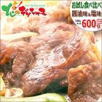お試し 味付ジンギスカン 食べ比べ 600g (ラム醤油味