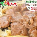 ジンギスカン マトン 味付ジンギスカン 1kg(カレー味/冷凍) 味付き 肉 羊肉 ギフト 贈り物 贈答 プレゼント BBQ 焼肉 業務用 北海道 グルメ お取り寄せ