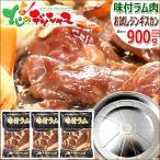 お歳暮 ギフト ラム肉  味付ラム ジンギスカンA 900g(300g×3袋/簡易ジンギスカン鍋) 冬ギフト 贈り物 贈答 羊肉 BBQ 北海道 お取り寄せ