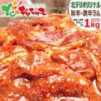 ジンギスカン ラム肉 激辛 味付け 1kg (肩ショルダー/冷凍) 味付き 味付き 肉 羊肉 ギフト 贈り物 贈答 BBQ 焼肉 業務用 北海道 グルメ 送料無料 お取り寄せ