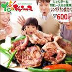 千歳ラム工房 ラム肉 ジンギスカン 生ラム食べ比べ 600g (お試しセット/冷凍) 肉 羊肉 贈り物 お礼 お返し お花見 BBQ 北海道 食品 グルメ お取り寄せ