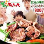 ジンギスカン ラム肉 お試し食べ比べ 900g (お試しセ