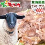 お歳暮 ギフト ジンギスカン 千歳ラム工房 ラム肉 サフォークラム (600g/たれ付き/化粧箱入り/冷凍) 肉 羊肉 贈り物 北海道産 グルメ 送料無料 お取り寄せ