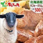 お歳暮 ギフト 千歳ラム工房 ラム肉 サフォークラム ステーキ (500g/ソース付き/化粧箱入り) 肉 羊肉 贈り物 北海道産 グルメ 送料無料 お取り寄せ